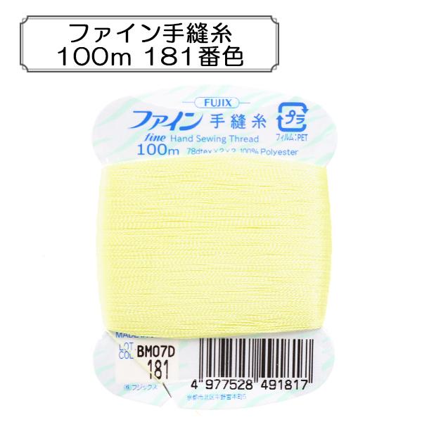 手縫い糸 『ファイン手縫糸100m 181番色』 Fujix フジックス