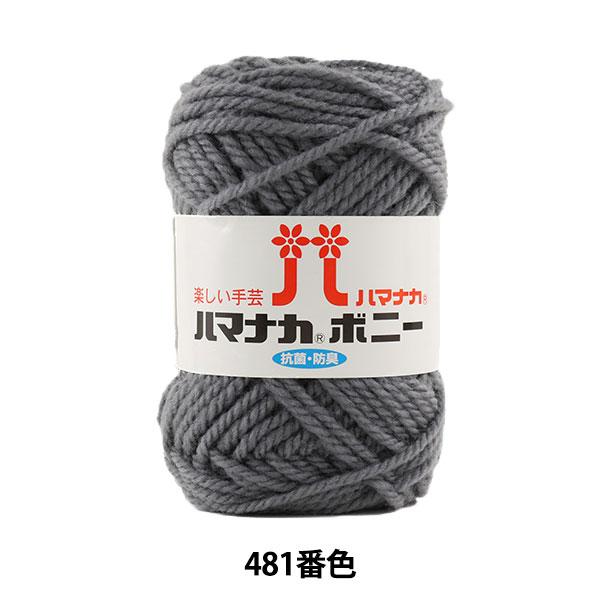 毛糸 『ハマナカ ボニー 481番色』 Hamanaka ハマナカ