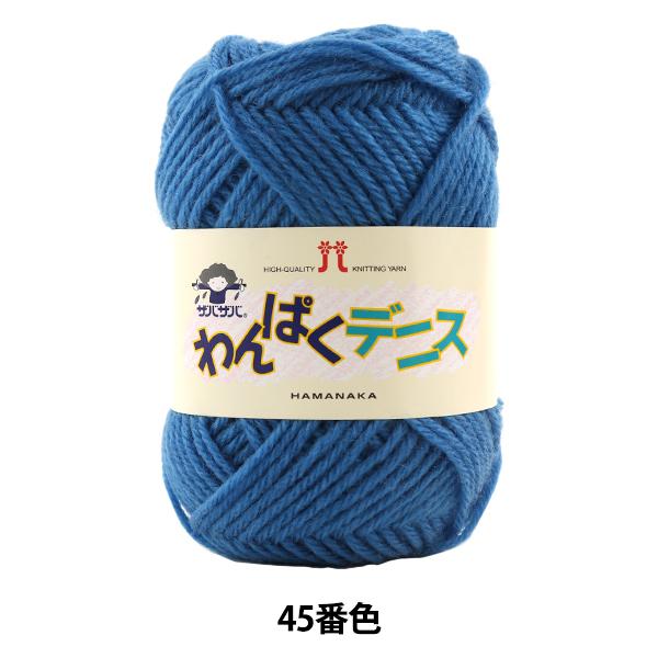 毛糸 『わんぱくデニス 45番色』 Hamanaka ハマナカ