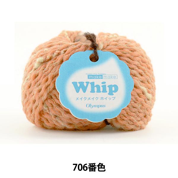 秋冬毛糸 『make make Whip (メイクメイク ホイップ) 706番色』 Olympus オリムパス