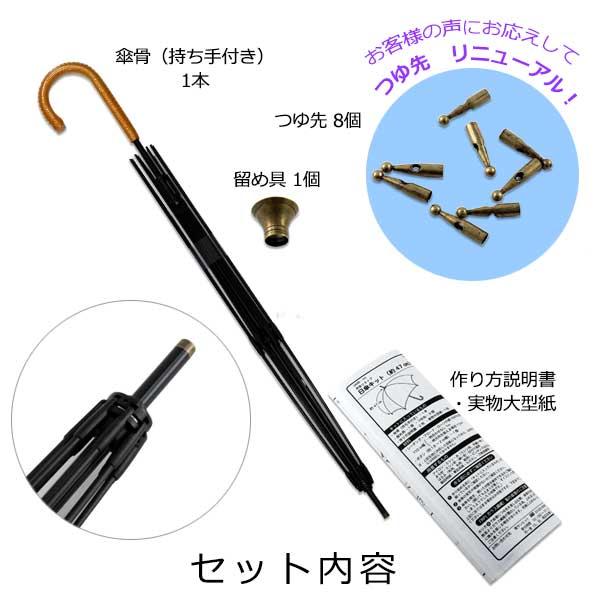 洋裁キット 『手作り日傘キット 籐製持ち手 鉄芯 小型タイプ UMB-10』