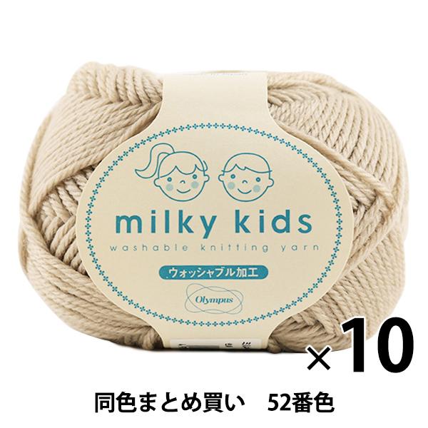 【10玉セット】秋冬毛糸 『milky kids(ミルキーキッズ) 52番色』 Olympus オリムパス オリンパス【まとめ買い・大口】