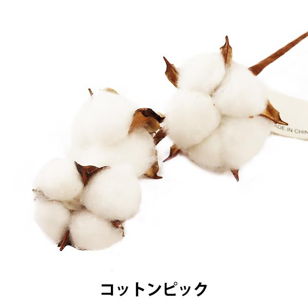 造花 シルクフラワー 『コットンピック GW0021』