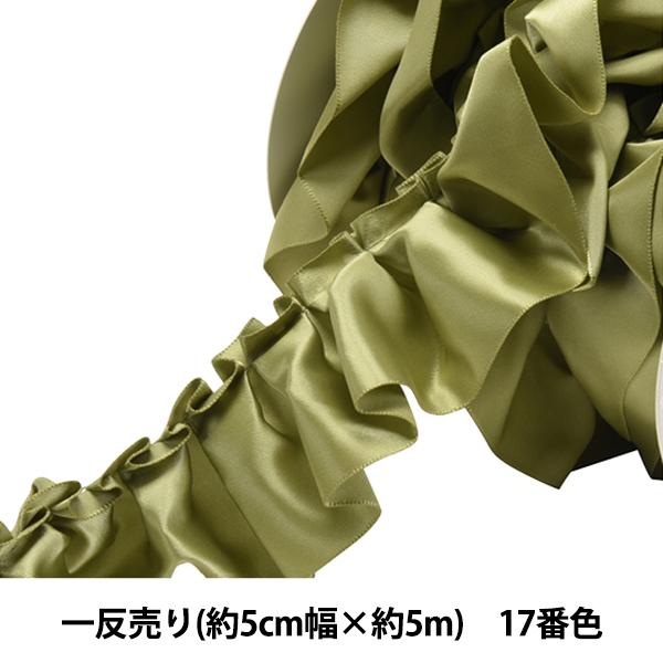 リボン 『サテンフリルリボン N7700 5cm幅×5m 17番色 一反売り』