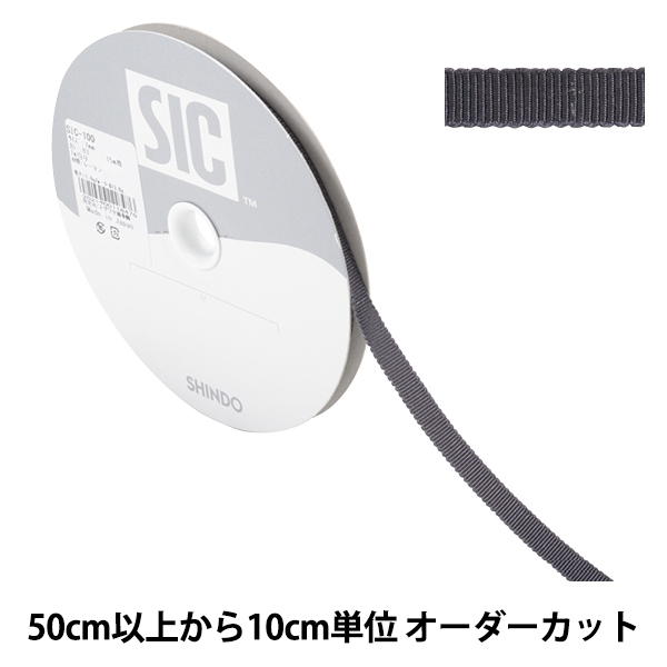 【数量5から】 リボン 『レーヨンペタシャムリボン SIC-100 幅約7mm 83番色』