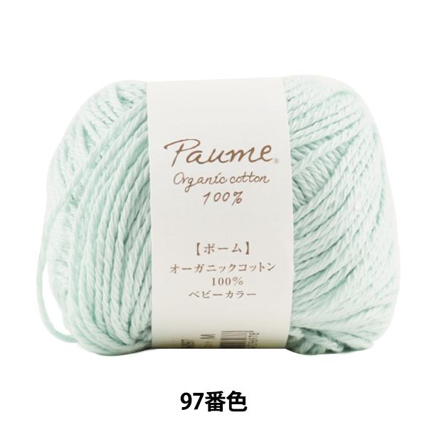 毛糸 『ポーム ベビーカラー 97番色』 Hamanaka ハマナカ