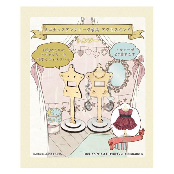 手芸キット 『ミニチュアアンティーク家具 アクセスタンド トルソー MAK-09』