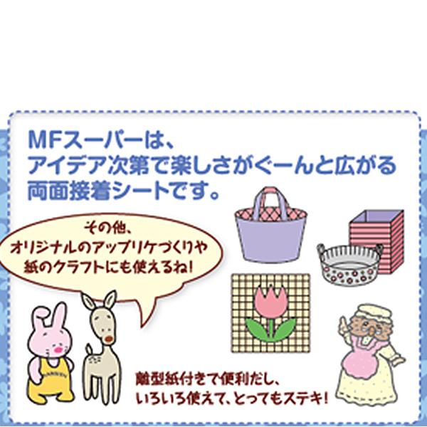 【雑誌掲載】 アウルスママ 『接着シートMFスーパー』