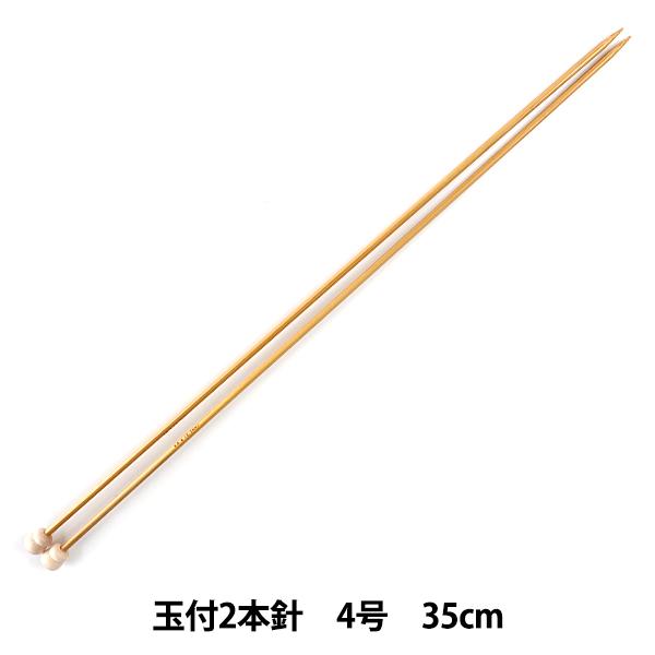 編み針 『硬質竹編針 玉付き 2本針 35cm 4号』 mansell マンセル【ユザワヤ限定商品】