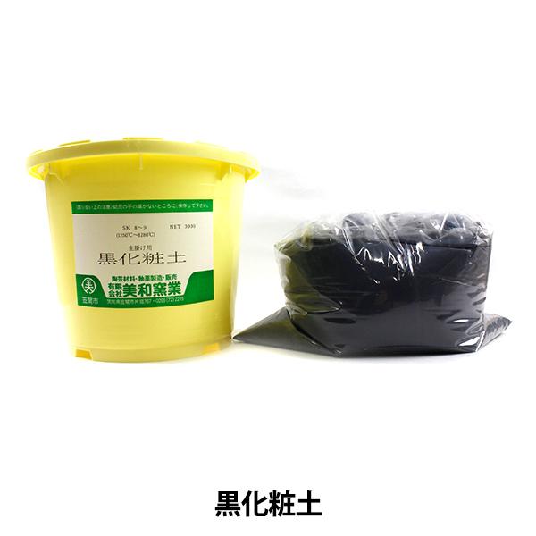 陶芸・釉薬 『黒化粧土』