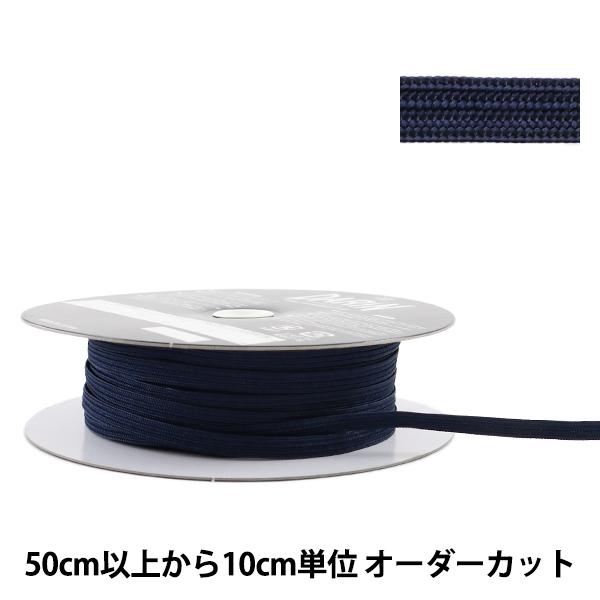 【数量5から】手芸テープ 『セーラーテープ 約5mm幅 55番色』 DARIN ダリン