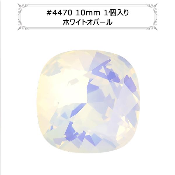スワロフスキー 『#4470 Cushion Cut Fancy Stone ホワイトオパール 10mm 1粒』 SWAROVSKI スワロフスキー社