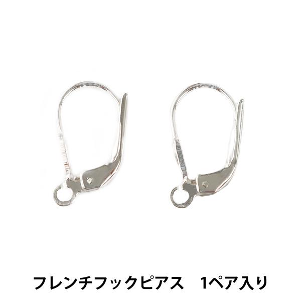 手芸金具 『SV925 フレンチフックピアス』