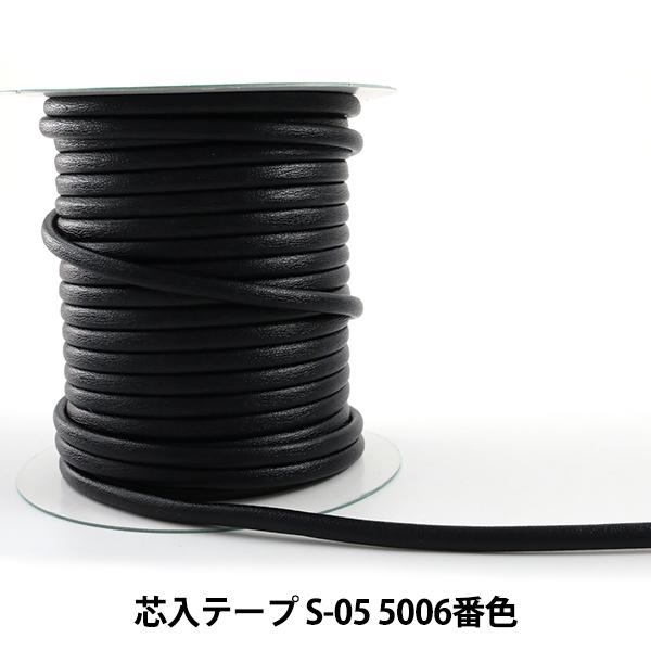 【数量5から】手芸用テープ 『メイフェア芯入テープ S-05 5006番色』