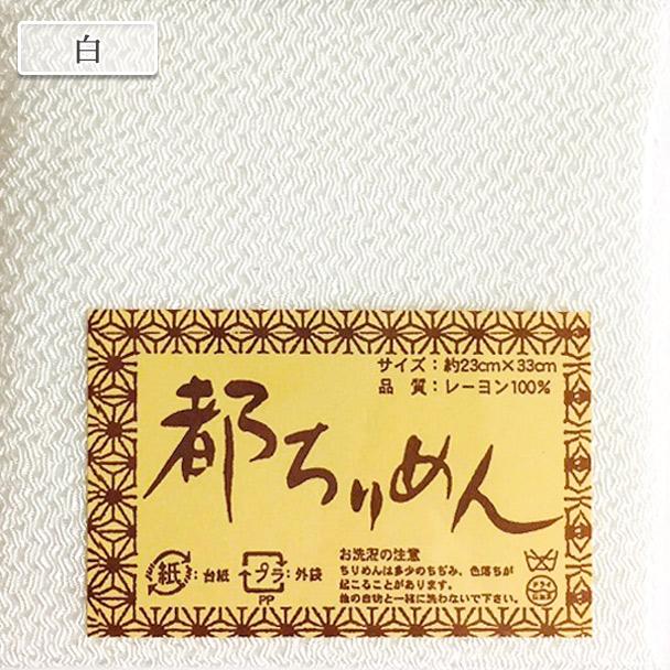 西村庄治商店 『都ちりめん無地カットクロス』 白