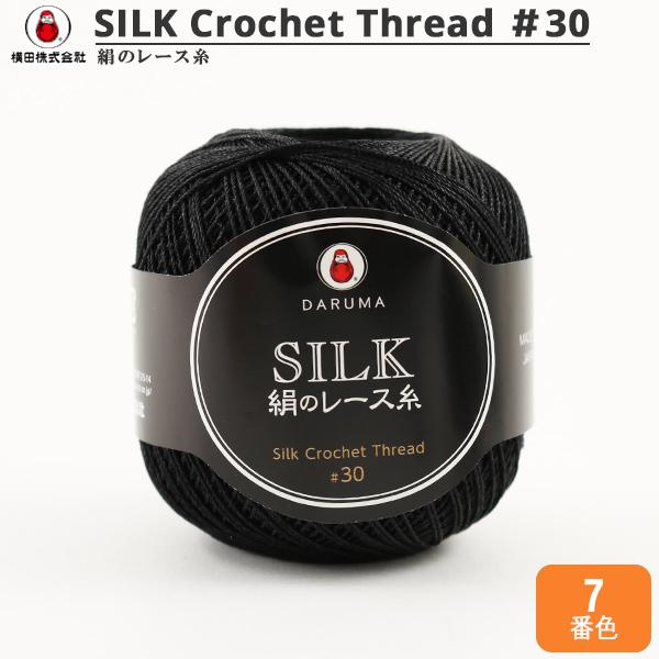 レース糸 『絹のレース糸 #30 20g 7 (黒) 番色』 DARUMA ダルマ 横田
