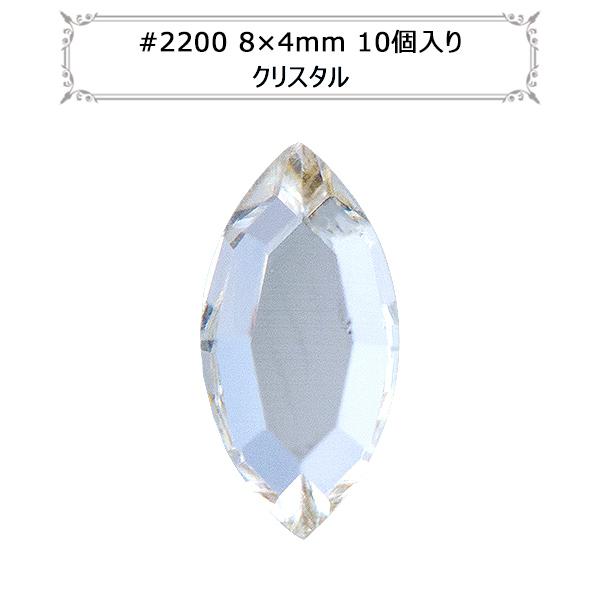 スワロフスキー 『#2200 Navette Flat Back クリスタル 8×4mm 10粒』 SWAROVSKI スワロフスキー社