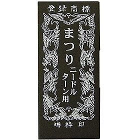 手縫い糸 『鳩枠印 まつり用針 ニードルターン』 金亀糸業