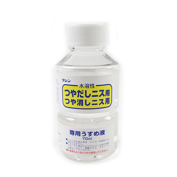 ワシン 水溶性ニス専用うすめ液(110ml)クレイクラフト 粘土 ねんど 粘土用溶剤