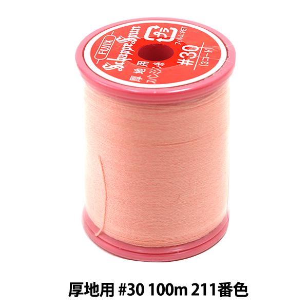 ミシン糸 『シャッペスパン 厚地用 #30 100m 211番色』 Fujix(フジックス)