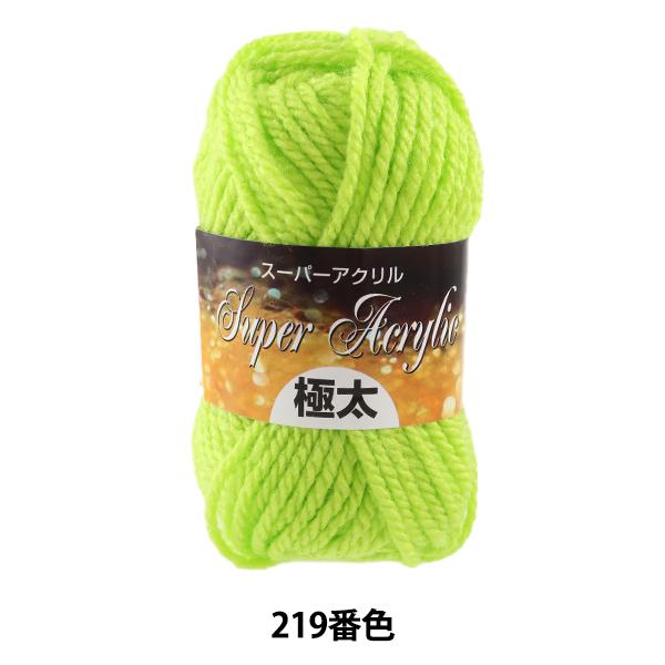 毛糸 『スーパーアクリル 極太 219 (黄緑) 番色』【ユザワヤ限定商品】