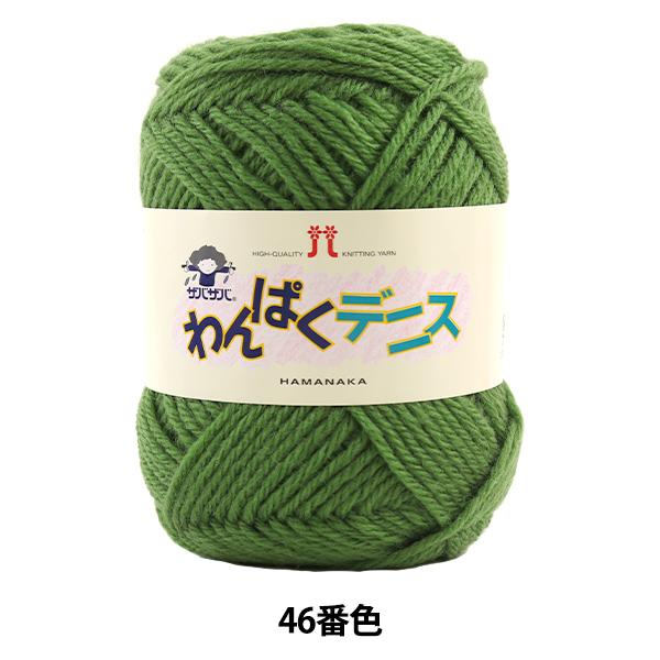 毛糸 『わんぱくデニス 46番色』 Hamanaka ハマナカ