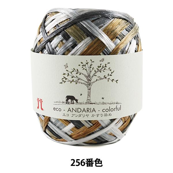 手芸糸 『エコアンダリヤ かすり染め 256番色』 Hamanaka ハマナカ