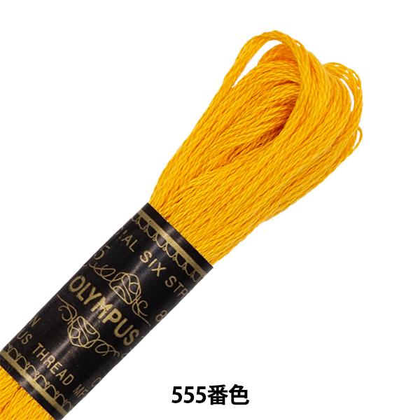 刺繍糸 『Oympus(オリムパス) 25番刺しゅう糸 555番色』