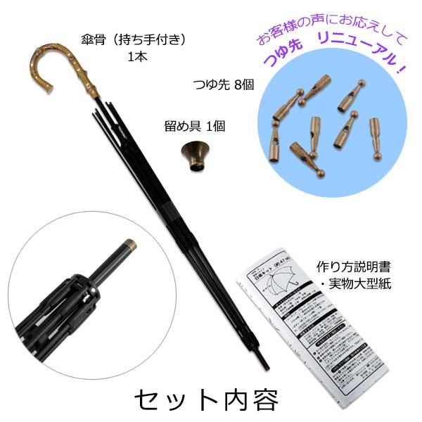 【10本セット】洋裁キット 『手作り日傘キット 竹製持ち手 鉄芯 小型タイプ UMB-9』