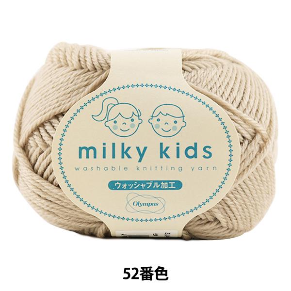 秋冬毛糸 『milky kids (ミルキーキッズ) 52番色』 Olympus オリムパス
