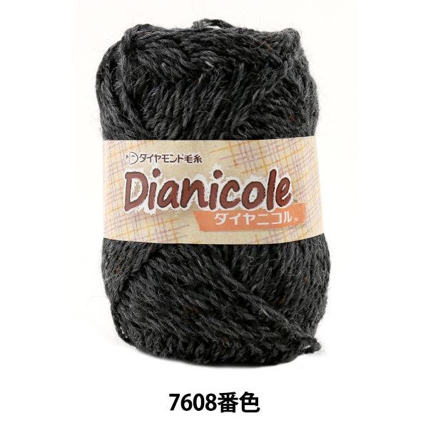 秋冬毛糸 『Dia nicole (ダイヤニコル) 7608番色』 DIAMOND ダイヤモンド