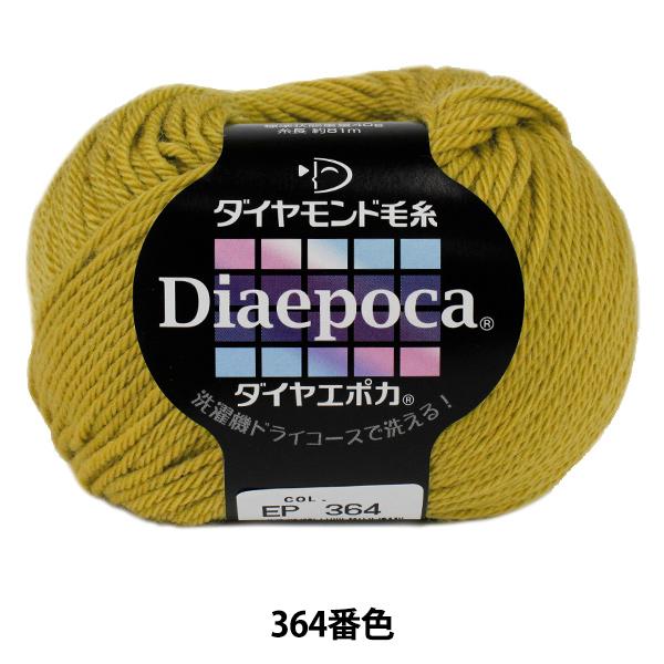 秋冬毛糸 『Dia epoca (ダイヤエポカ) 364番色』 DIAMOND ダイヤモンド
