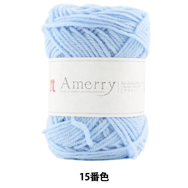 秋冬毛糸 『Amerry (アメリー) 15番色』 Hamanaka ハマナカ