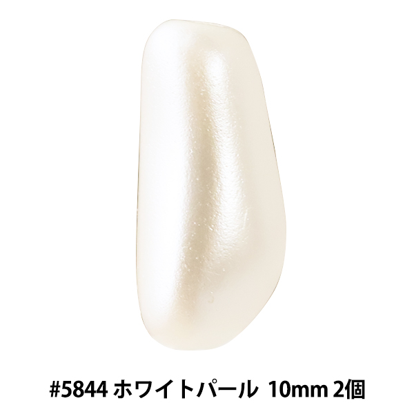 スワロフスキー 『#5844 Baroque Elongated Pearl ホワイトパール 10mm 2粒』 SWAROVSKI スワロフスキー社