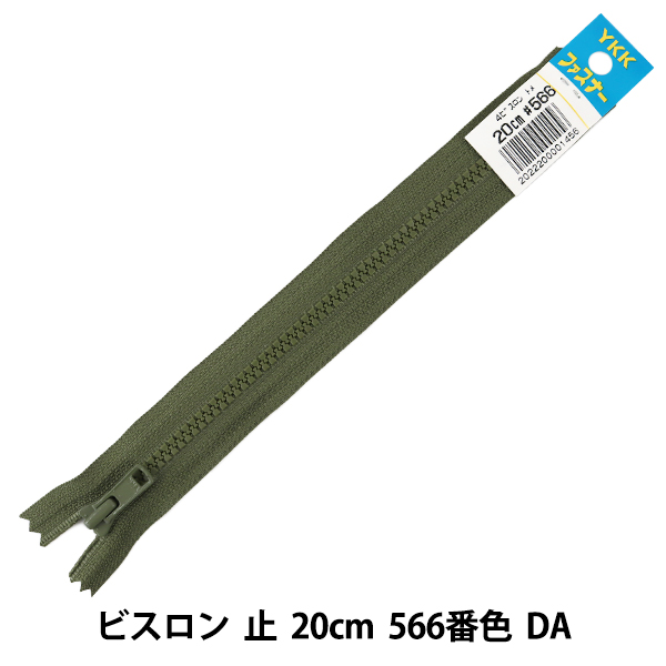 ファスナー 『No.4 ビスロン 止 20cm 566番色 DA VSC46-20566』 YKK ワイケーケー