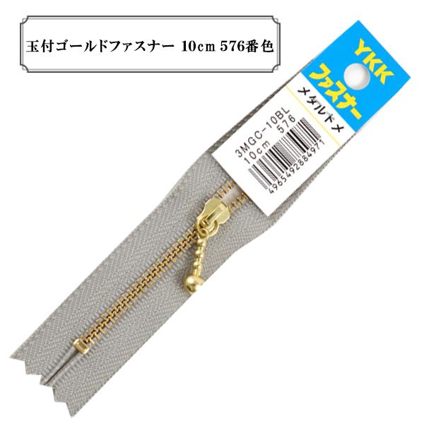 ファスナー 『玉付ゴールドファスナー10cm 576番色』 YKK ワイケーケー