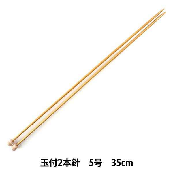 編み針 『硬質竹編針 玉付き 2本針 35cm 5号』 mansell マンセル【ユザワヤ限定商品】