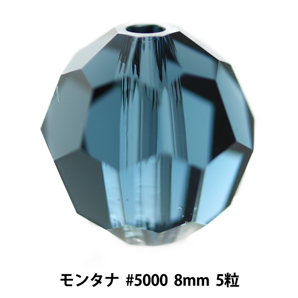 スワロフスキー 『#5000 Round cut Bead モンタナ 8mm 5粒』 SWAROVSKI スワロフスキー社