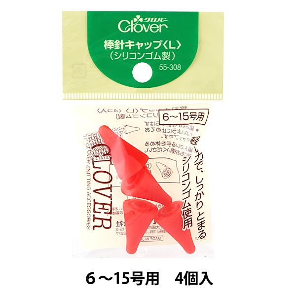 編み物ツール 『棒針ゴムキャップ L 55-308』 Clover クロバー