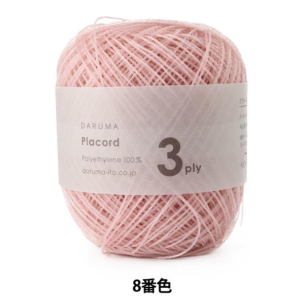 春夏毛糸 『Placord (プラコード) 3ply 8番色 細』 DARUMA ダルマ 横田