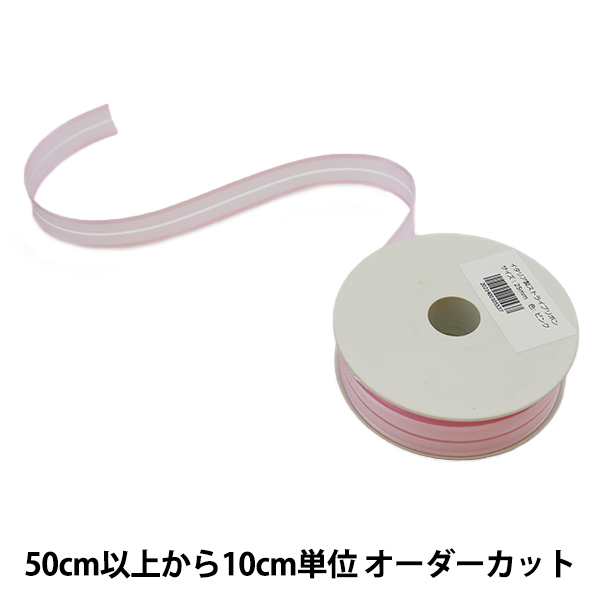【数量5から】 リボン 『イタリア製ストライプリボン 幅約2.5cm ピンク ROSY』