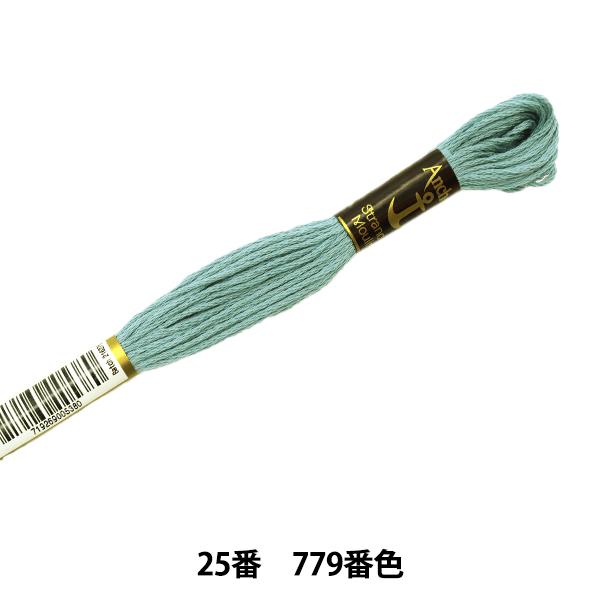 刺しゅう糸 『Anchor(アンカー) 25番刺繍糸 779番色』