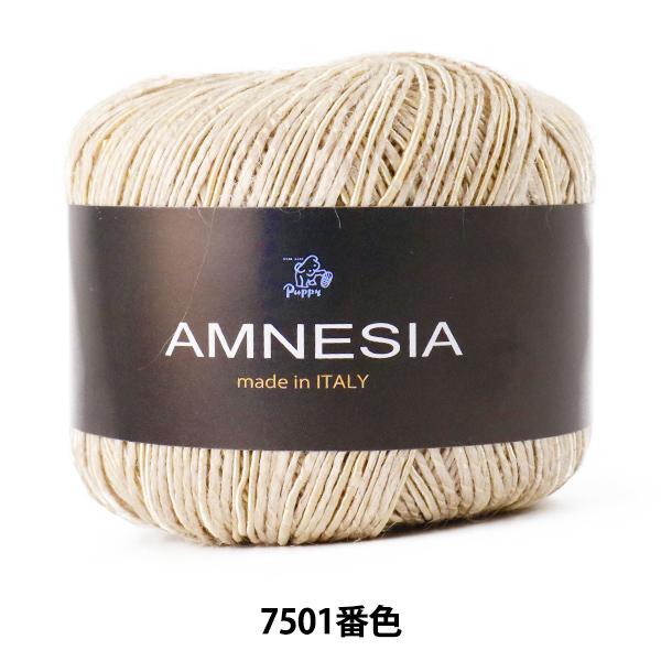 春夏毛糸 『AMNESIA (アムネシア) 7501番色 合太』 Puppy パピー