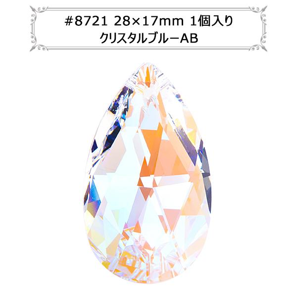 【スワロフスキー最大30%オフ】 スワロフスキー 『#8721 Pear Shape クリスタルブルー/AB 28×17mm 1粒』 SWAROVSKI スワロフスキー社