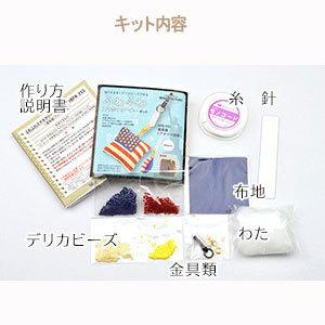ビーズキット 『デリカビーズで作る ふわふわスマホクリーナーキット 星条旗 (アメリカ国旗) BFK-355』 MIYUKI ミユキ