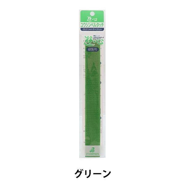 手芸テープ 『ベルタッチテープ 114 グリーン 2.5cm×20cm 2-587』 YUSHIN 遊心 【ユザワヤ限定商品】
