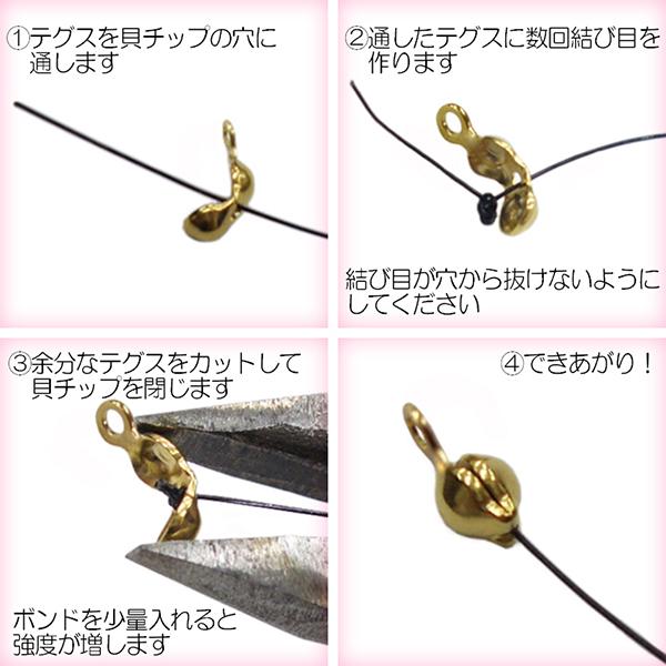 手芸金具 『貝チップ 銀色』