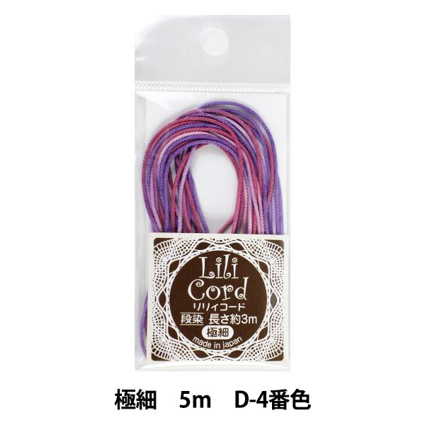 組ひも 『リリィコード 極細 段染 3m D-4番色 (紫段染め)』 カナガワ