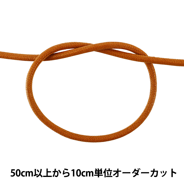 【数量5から】手芸ひも 『ワックスコード M 3.5mm幅 40C番色 KW24051』 KINTENMA 金天馬