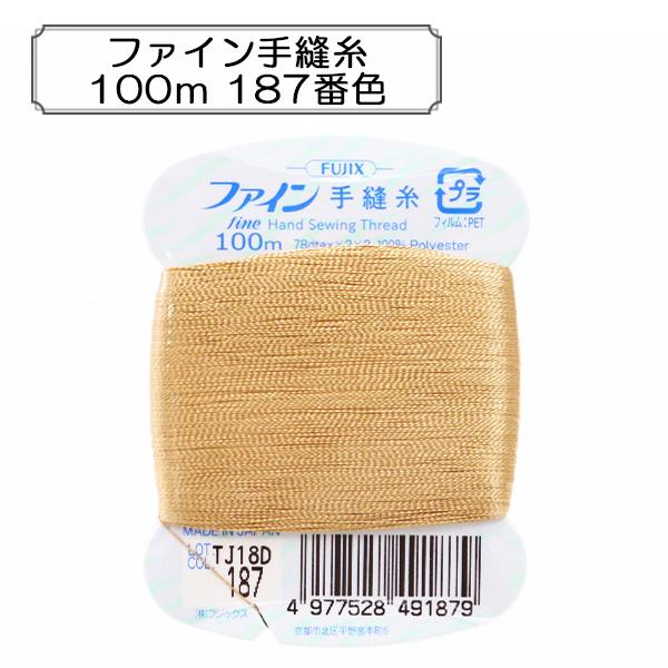 手縫い糸 『ファイン手縫糸100m 187番色』 Fujix フジックス